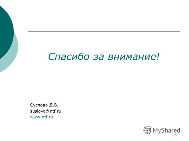 27 Спасибо за внимание! Суслова Д.В. suslova@ntf.ru www.ntf.ru