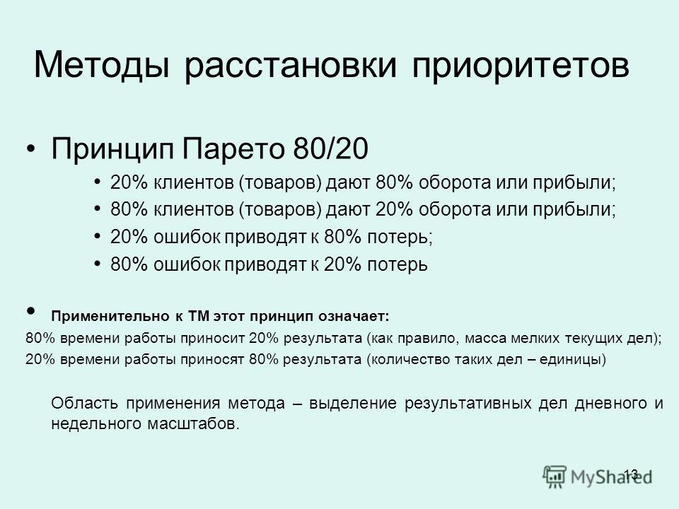 13 Методы расстановки приоритетов Принцип Парето 80/20 20% клиентов (товаров) дают 80% оборота или прибыли; 80% клиентов (товаров) дают 20% оборота или прибыли; 20% ошибок приводят к 80% потерь; 80% ошибок приводят к 20% потерь Применительно к ТМ это