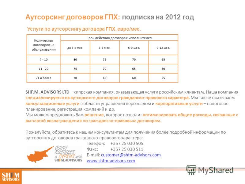 Аутсорсинг договоров ГПХ: подписка на 2012 год SHF.M. ADVISORS LTD – кипрская компания, оказывающая услуги российским клиентам. Наша компания специализируется на аутсорсинге договоров гражданско-правового характера. Мы также оказываем консультационны
