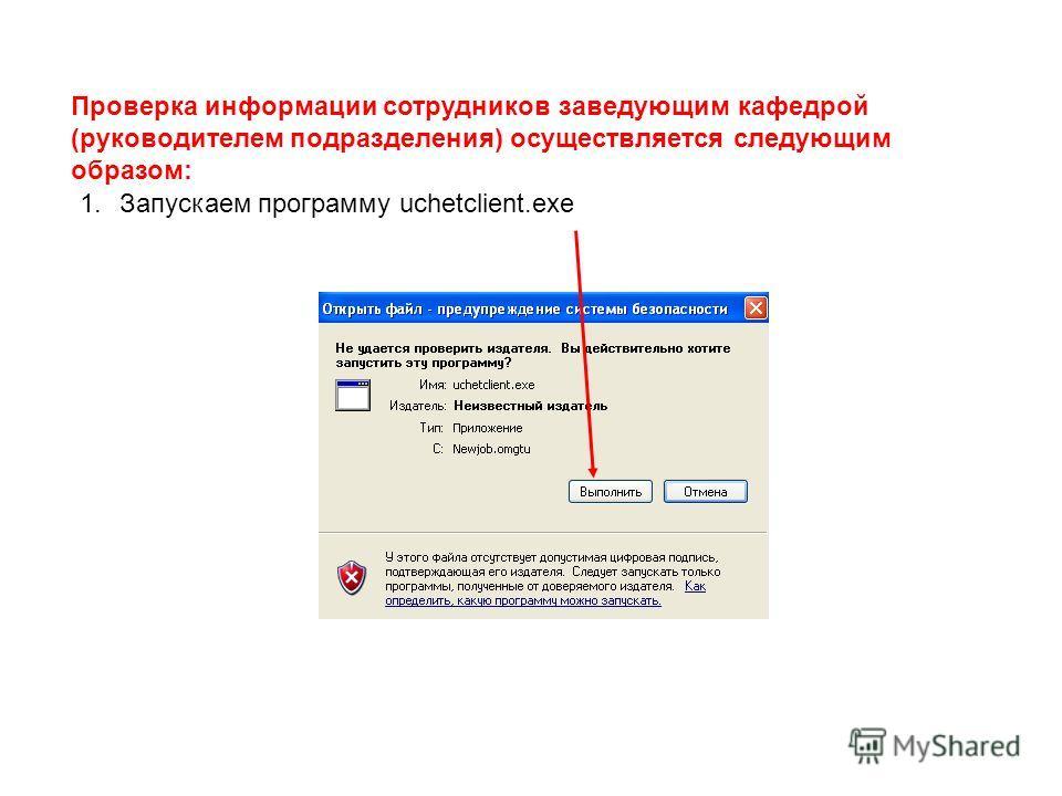 Проверка информации сотрудников заведующим кафедрой (руководителем подразделения) осуществляется следующим образом: 1.Запускаем программу uchetclient.exe