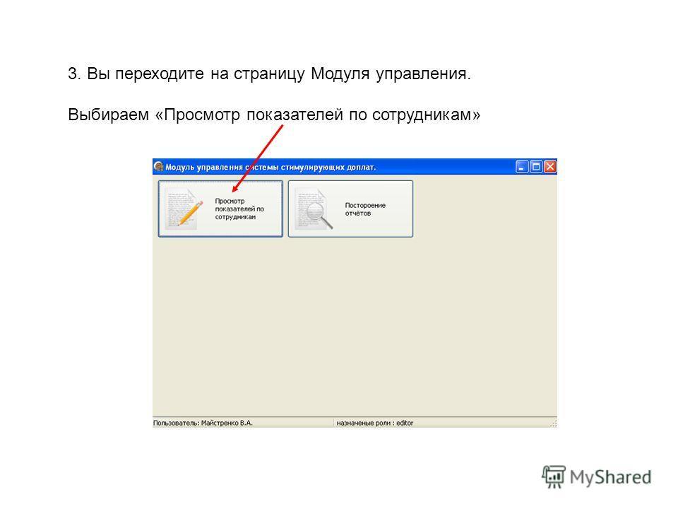 3. Вы переходите на страницу Модуля управления. Выбираем «Просмотр показателей по сотрудникам»