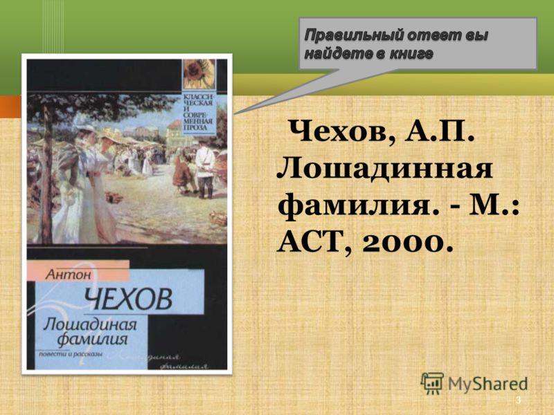 Чехов, А. П. Избранное/ сост. М.П. Громов – М.: Просвещение, 2000. - 284с. 2