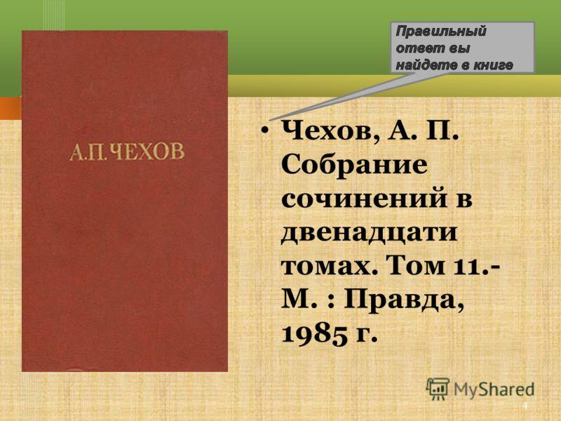Чехов, А.П. Лошадинная фамилия. - М.: АСТ, 2000. 3