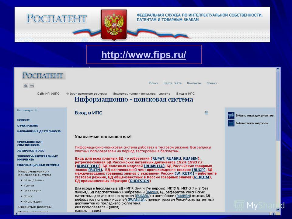 http://www.fips.ru/