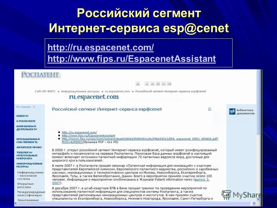 Российский сегмент Интернет-сервиса esp@cenet http://ru.espacenet.com/ http://www.fips.ru/EspacenetAssistant