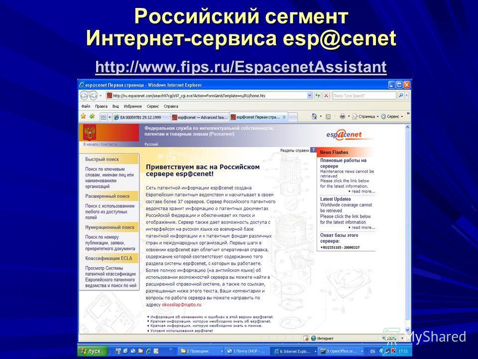 Российский сегмент Интернет-сервиса esp@cenet http://www.fips.ru/EspacenetAssistant http://www.fips.ru/EspacenetAssistant