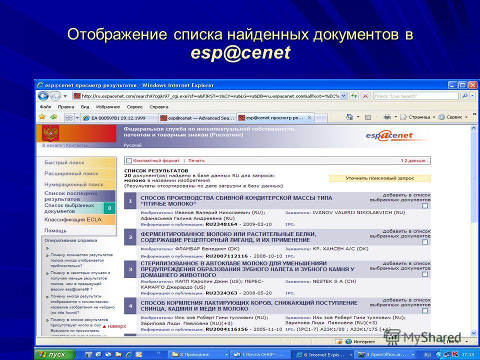 Отображение списка найденных документов в Отображение списка найденных документов в esp@cenet