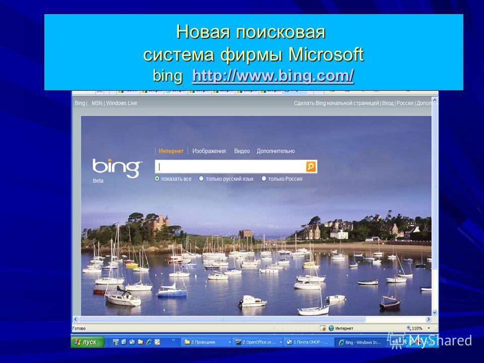 Новая поисковая система фирмы Microsoft bing http://www.bing.com/ http://www.bing.com/