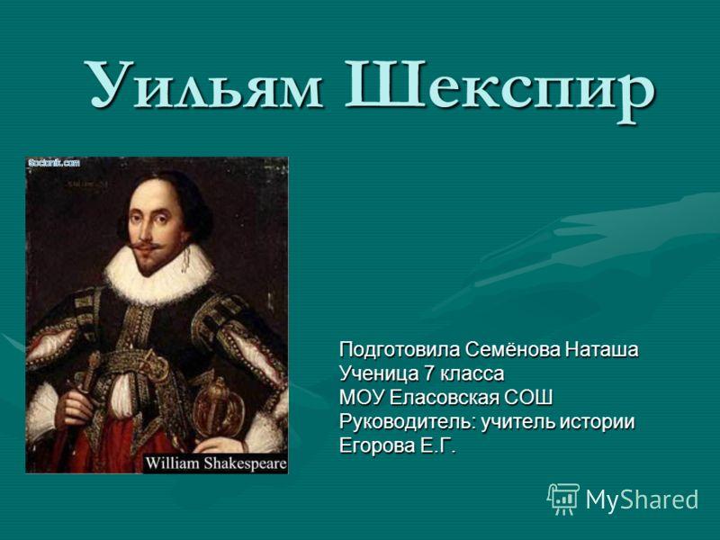 Доклад по истории 7 класс шекспир