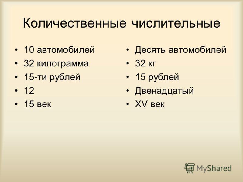Количественные числительные 10 автомобилей 32 килограмма 15-ти рублей 12 15 век Десять автомобилей 32 кг 15 рублей Двенадцатый XV век