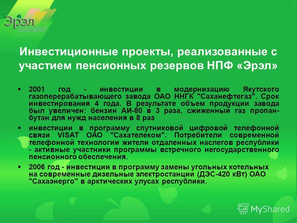 Инвестиционные проекты, реализованные с участием пенсионных резервов НПФ «Эрэл» 2001 год - инвестиции в модернизацию Якутского газоперерабатывающего завода ОАО ННГК