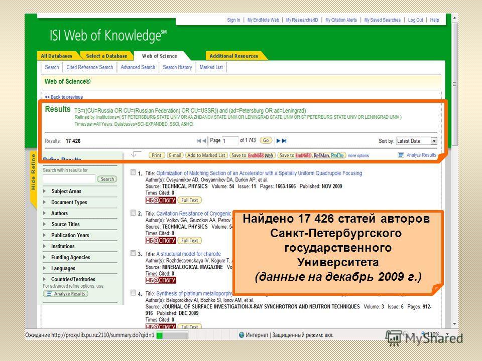 Найдено 17 426 статей авторов Санкт-Петербургского государственного Университета (данные на декабрь 2009 г.)