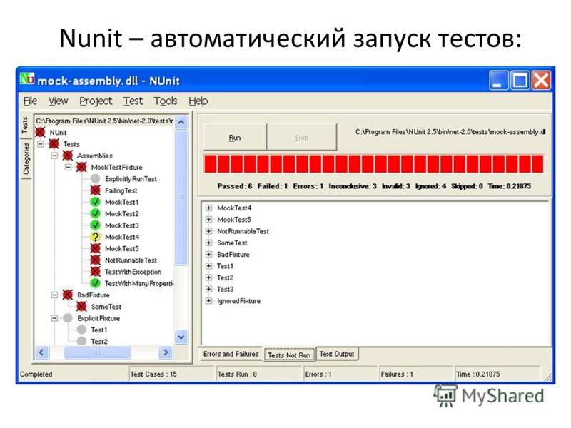 Nunit – автоматический запуск тестов:
