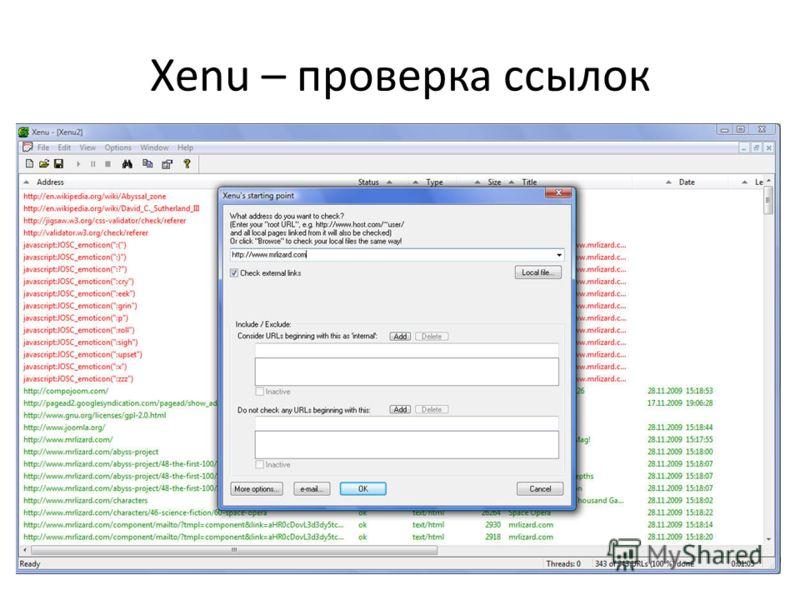 Xenu – проверка ссылок