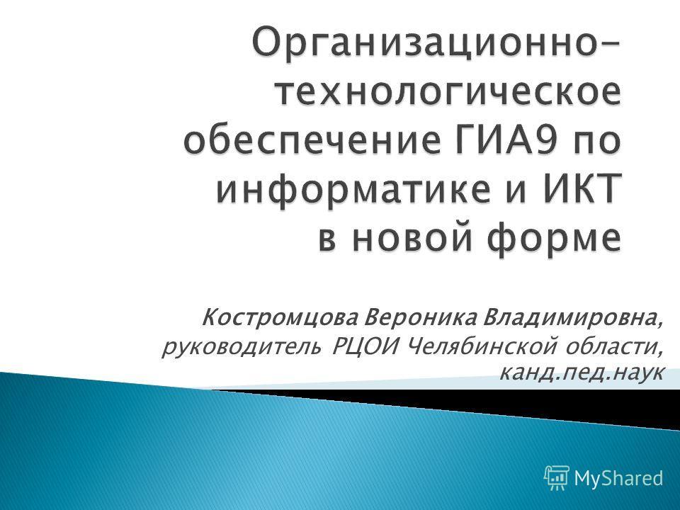 Костромцова Вероника Владимировна, руководитель РЦОИ Челябинской области, канд.пед.наук