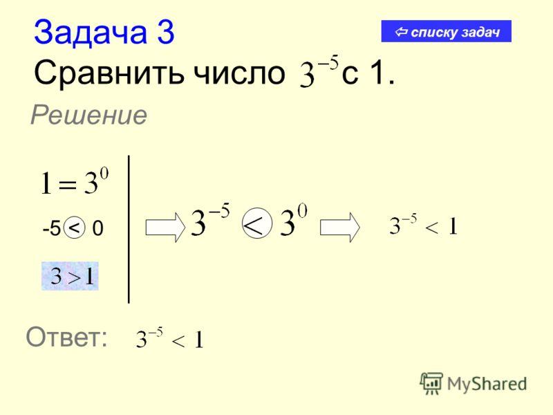 Задача 3 Сравнить число с 1. Решение -5 < 0 Ответ: списку задач