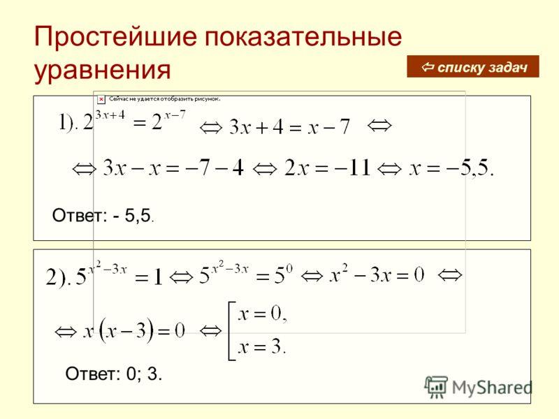 Простейшие показательные уравнения Ответ: - 5,5. Ответ: 0; 3. списку задач