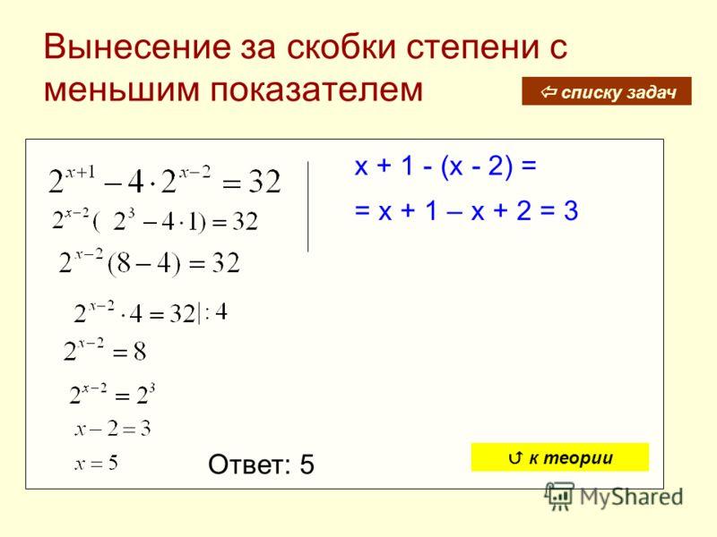 Вынесение за скобки степени с меньшим показателем Ответ: 5 x + 1 - (x - 2) = = x + 1 – x + 2 = 3 списку задач к теории