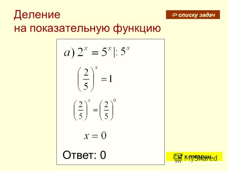 Деление на показательную функцию Ответ: 0 списку задач к теории