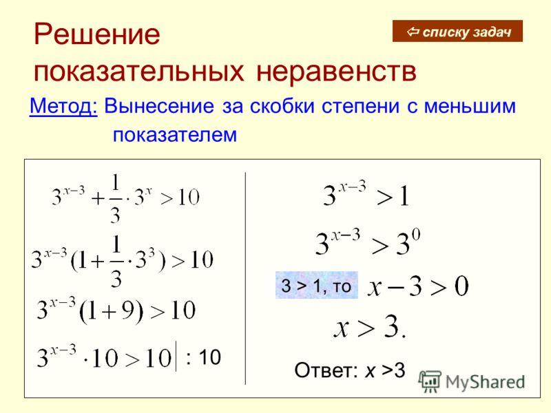 Решение показательных неравенств Метод: Вынесение за скобки степени с меньшим показателем Ответ: х >3 3 > 1, то : 10 списку задач
