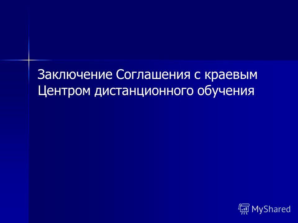 Заключение Соглашения с краевым Центром дистанционного обучения