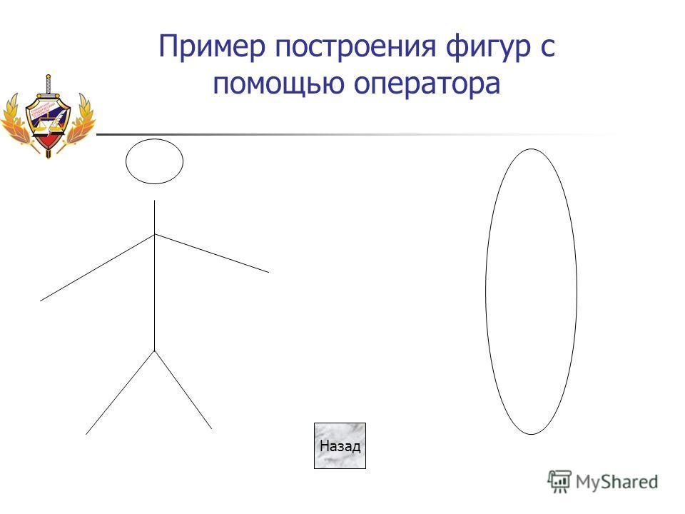 Назад Пример построения фигур с помощью оператора