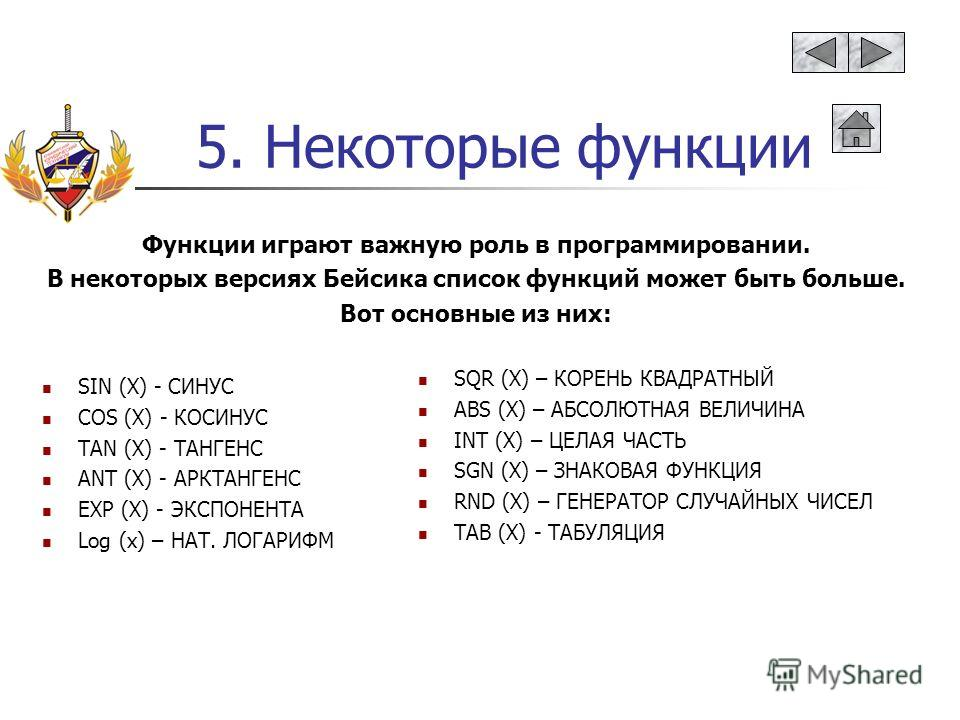 5. Некоторые функции SIN (X) - СИНУС COS (X) - КОСИНУС TAN (X) - ТАНГЕНС ANT (X) - АРКТАНГЕНС EXP (X) - ЭКСПОНЕНТА Log (x) – НАТ. ЛОГАРИФМ SQR (X) – КОРЕНЬ КВАДРАТНЫЙ ABS (X) – АБСОЛЮТНАЯ ВЕЛИЧИНА INT (X) – ЦЕЛАЯ ЧАСТЬ SGN (X) – ЗНАКОВАЯ ФУНКЦИЯ RND