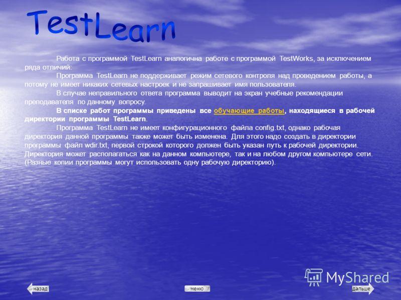 Работа с программой TestLearn аналогична работе с программой TestWorks, за исключением ряда отличий: Программа TestLearn не поддерживает режим сетевого контроля над проведением работы, а потому не имеет никаких сетевых настроек и не запрашивает имя п