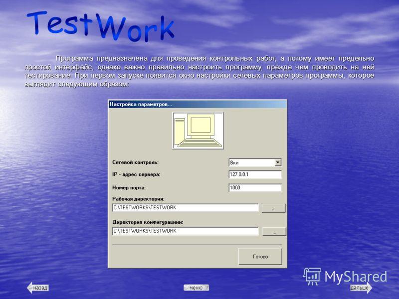 Программа предназначена для проведения контрольных работ, а потому имеет предельно простой интерфейс, однако важно правильно настроить программу, прежде чем проводить на ней тестирование. При первом запуске появится окно настройки сетевых параметров