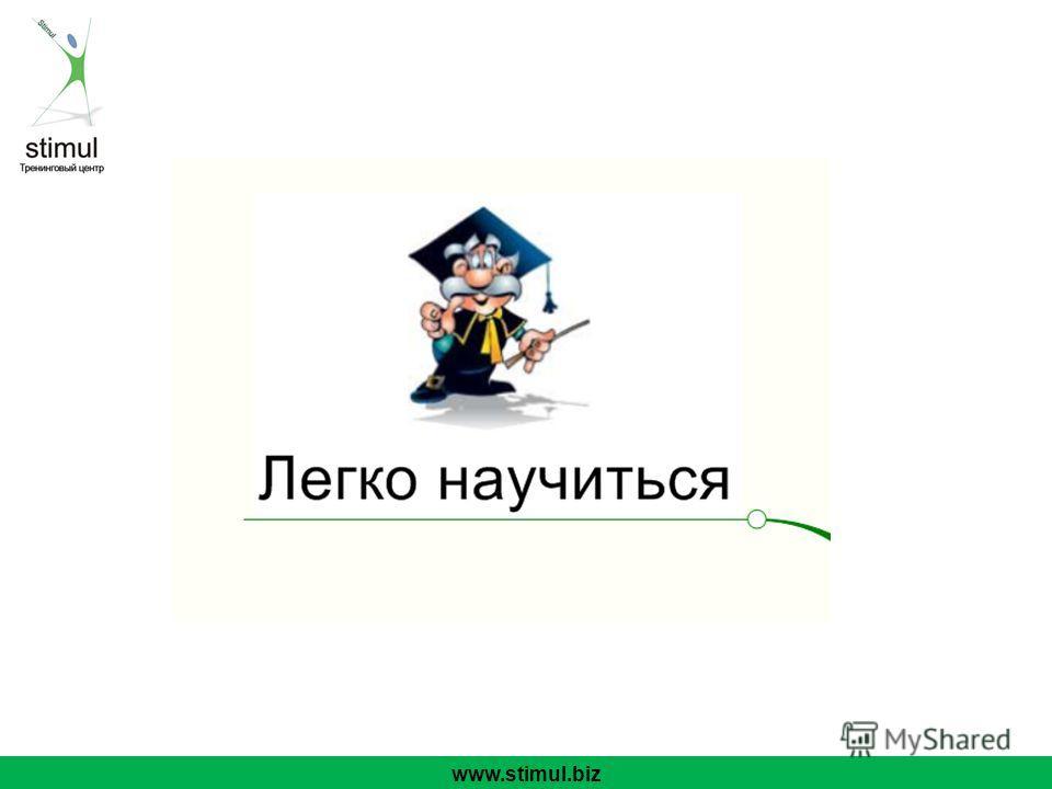www.stimul.biz