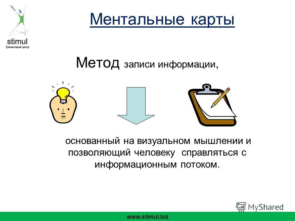 Метод записи информации, основанный на визуальном мышлении и позволяющий человеку справляться с информационным потоком. www.stimul.biz Ментальные карты