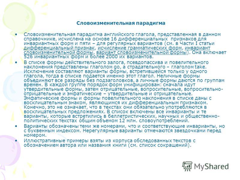 Словоизменительная парадигма Словоизменительная парадигма английского глагола, представленная в данном справочнике, исчислена на основе 16 дифференциальных признаков для инвариантных форм и пяти – для регулярных вариантов (см. в Части І статьи диффер