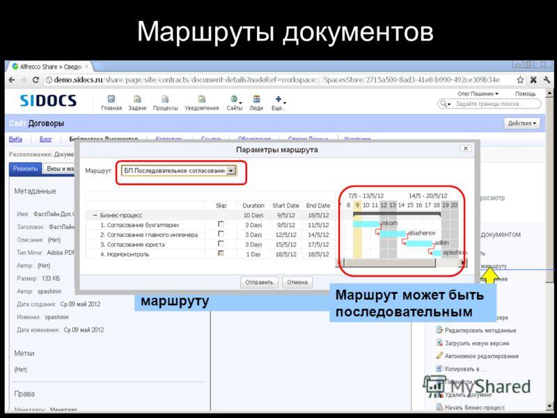Маршруты документов Из карточки документа отправляем документ по маршруту Маршрут может быть последовательным