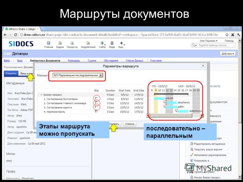 Маршруты документов последовательно – параллельным Этапы маршрута можно пропускать