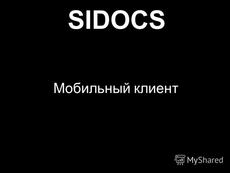 Мобильный клиент SIDOCS