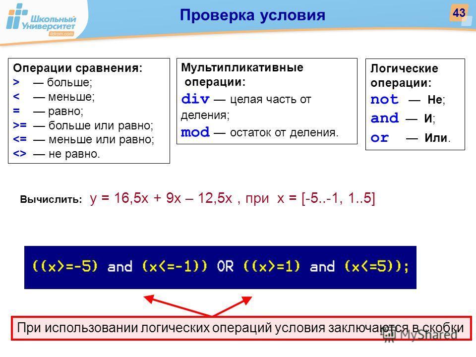 Операции сравнения: > больше; < меньше; = равно; >= больше или равно;