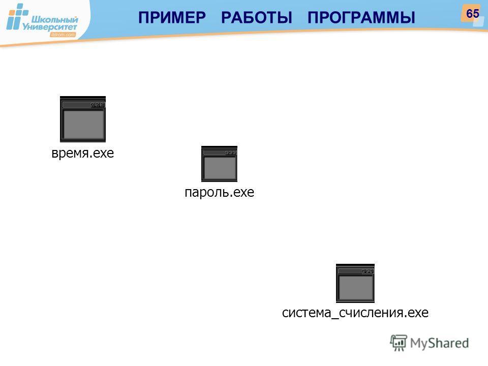 65 ПРИМЕР РАБОТЫ ПРОГРАММЫ пароль.exe система_счисления.exe время.exe