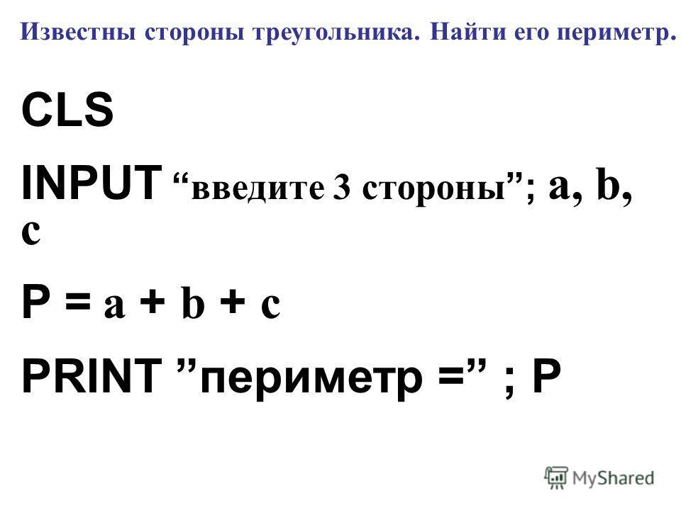 Оператор вывода PRINT Оператор ввода INPUT ;