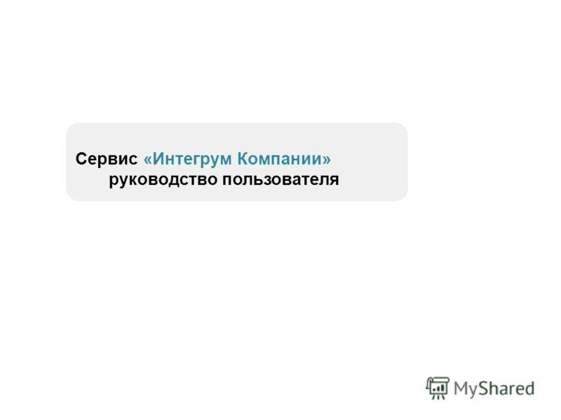 Сервис «Интегрум Компании» руководство пользователя