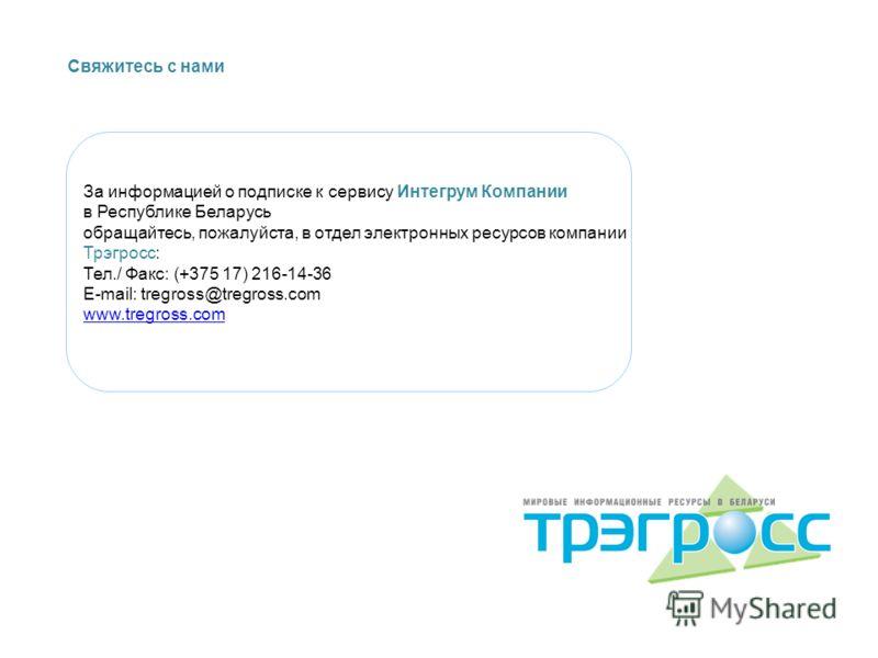 Свяжитесь с нами За информацией о подписке к сервису Интегрум Компании в Республике Беларусь обращайтесь, пожалуйста, в отдел электронных ресурсов компании Трэгросс: Тел./ Факс: (+375 17) 216-14-36 E-mail: tregross@tregross.com www.tregross.com