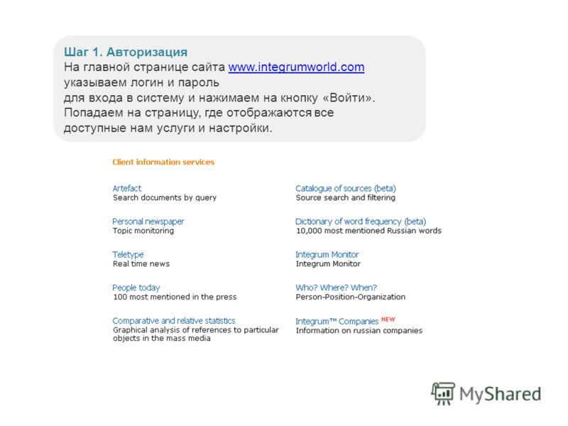 Шаг 1. Авторизация На главной странице сайта www.integrumworld.com указываем логин и парольwww.integrumworld.com для входа в систему и нажимаем на кнопку «Войти». Попадаем на страницу, где отображаются все доступные нам услуги и настройки.