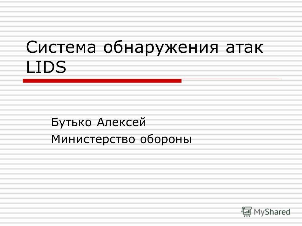 Система обнаружения атак LIDS Бутько Алексей Министерство обороны