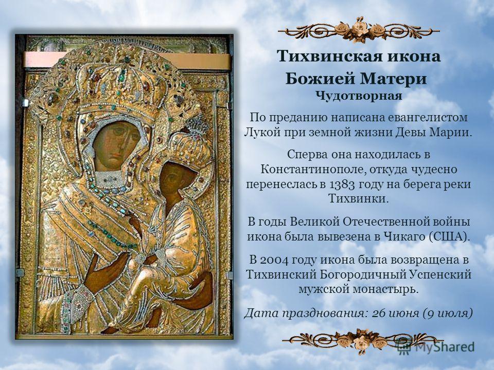 На этой иконе мы видим Божию Матерь, правая рука которой указывает на Богомладенца Христа, восседающего на левой руке. Изображения строгие, прямоличные, головы Христа и Пречистой Девы не касаются друг друга. Богородица как бы говорит всему человеческ