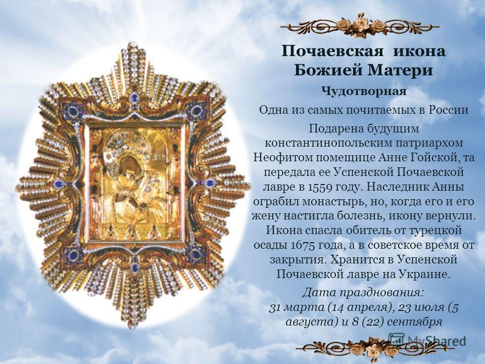 Иверская икона Божией Матери Чудотворная Одна из самых почитаемых в России. Почитается как хранительница Москвы. Написана евангелистом Лукой. В 999 году икона явилась афонским монахам на огненном столбе в морских водах. Хранится в надвратной часовне