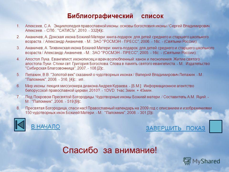 Богоматерь на русских иконах всегда в печали, но печаль эта бывает разной, однако всегда исполнена душевной ясности, мудрости и большой духовной силы. Богородица может торжественно