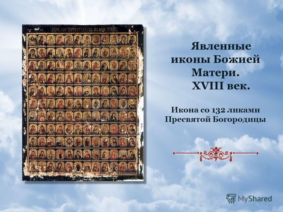 В календаре Русской Православной церкви упоминается около 260 чтимых и чудотворных икон Богородицы, вообще же можно насчитать более 860 наименований её икон. Для большинства икон установлены отдельные дни празднования, им написаны молитвы, тропари, к