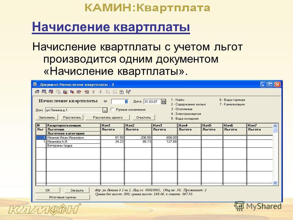 Начисление квартплаты Начисление квартплаты с учетом льгот производится одним документом «Начисление квартплаты».