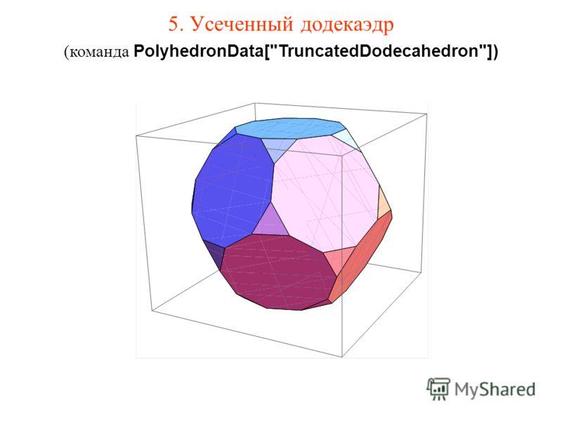 5. Усеченный додекаэдр (команда PolyhedronData[TruncatedDodecahedron])