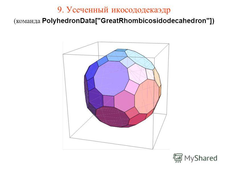 9. Усеченный икосододекаэдр (команда PolyhedronData[GreatRhombicosidodecahedron])
