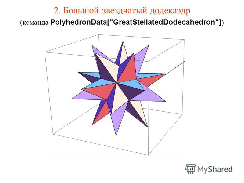 2. Большой звездчатый додекаэдр (команда PolyhedronData[GreatStellatedDodecahedron] )
